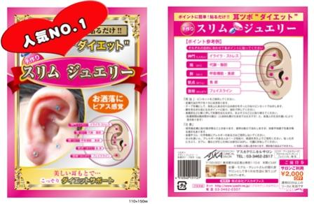 耳つぼダイエットスリムジュエリー10粒セット【クリスタル】
